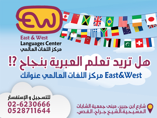 east and west-500